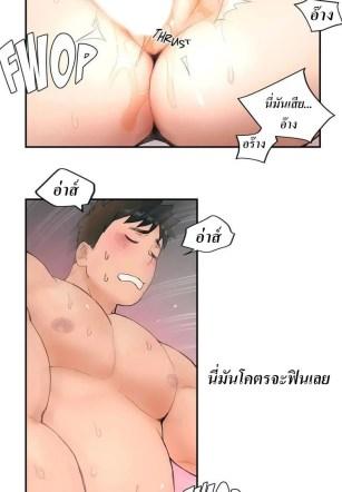 ยิมนักเย็บ(ด)!!! 4 – [Choe Namsae (Shuroop)] Sexercise Ch.4